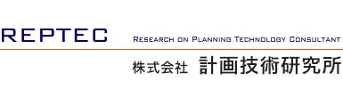 REPTEC(計画技術研究所)