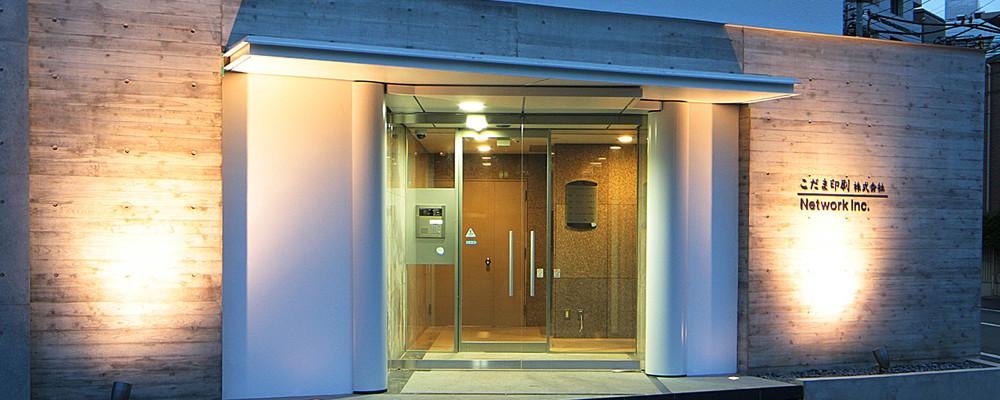 こだま印刷本社ビル増改築設計、監理